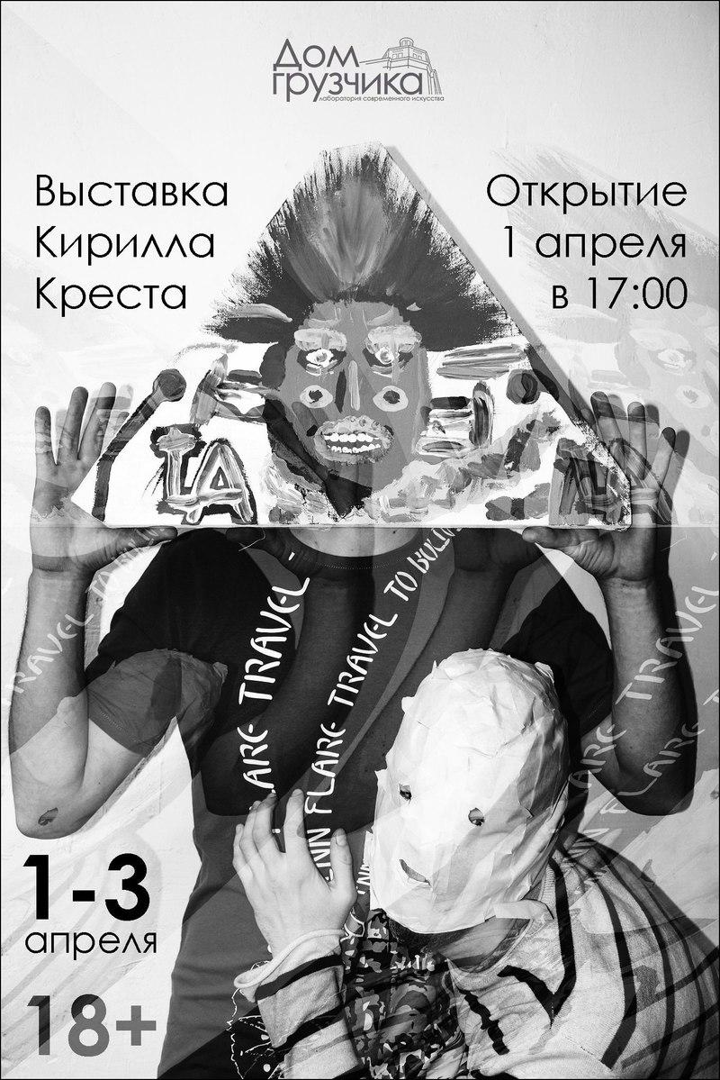 Вторая ежегодная выставка Кирилла Креста