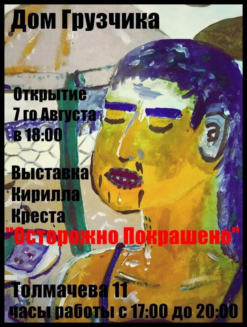 Третья выставка Кирилла Креста в Доме грузчика. «Осторожно покрашено»