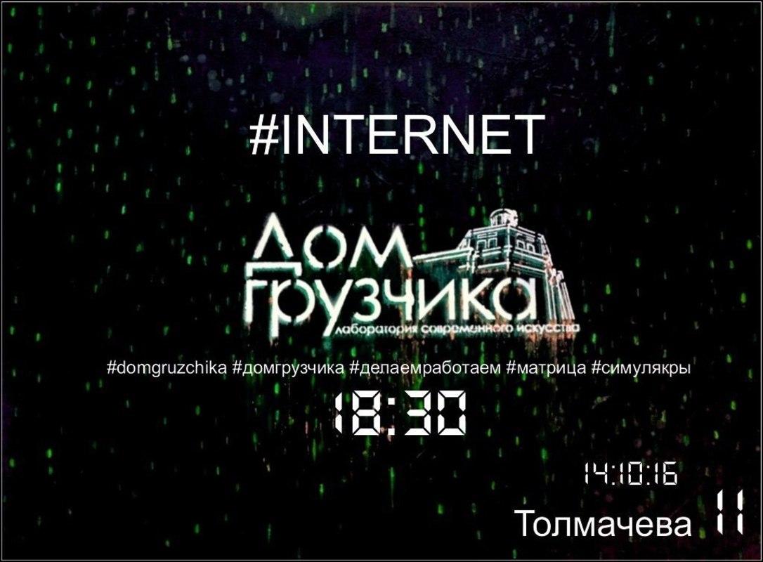 Однодневная выставка «День Матрицы, или #internet»