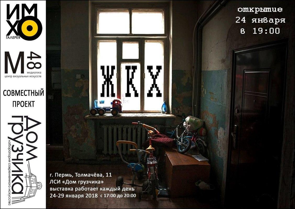 Выставка ЖКХ. Совместный проект галереи ИМХО и Дома грузчика