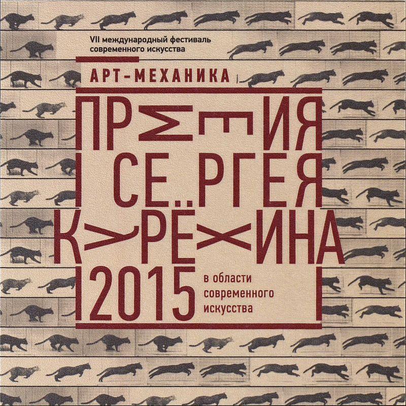 Премия Сергея Курёхина 2015