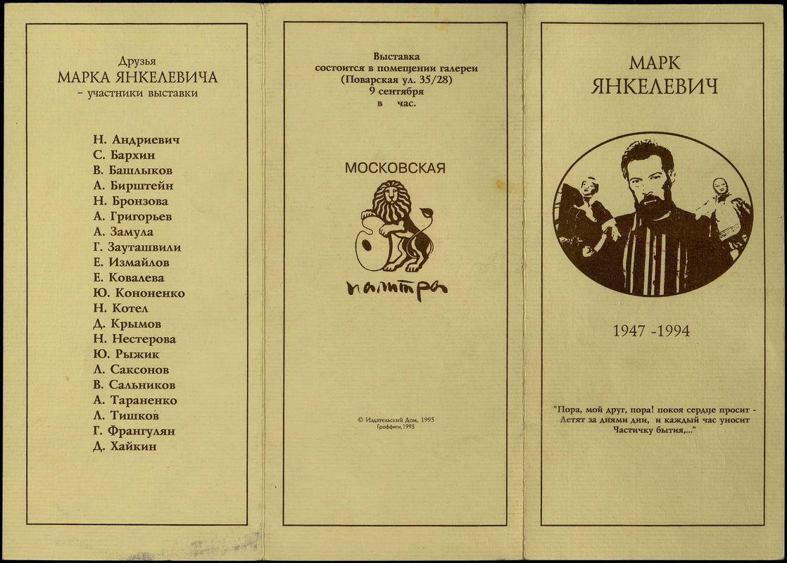 Марк Янкелевич. 1947–1994