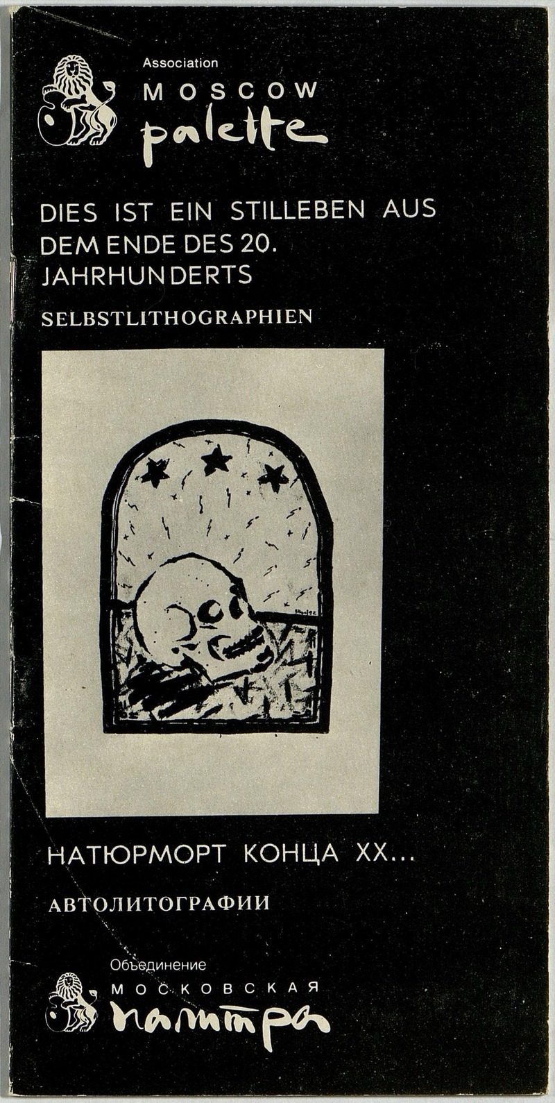 Натюрморт конца XX... Автолитографии