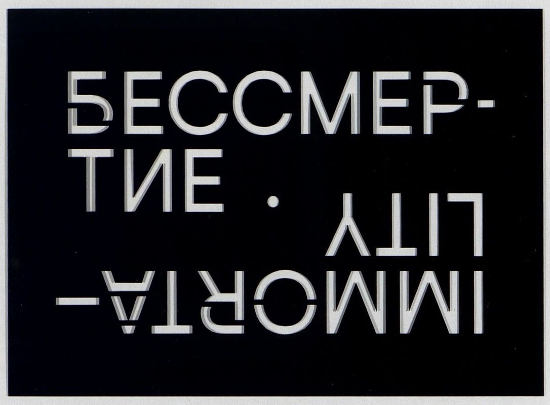 5-я Уральская индустриальная биеннале современного искусства. Бессмертие