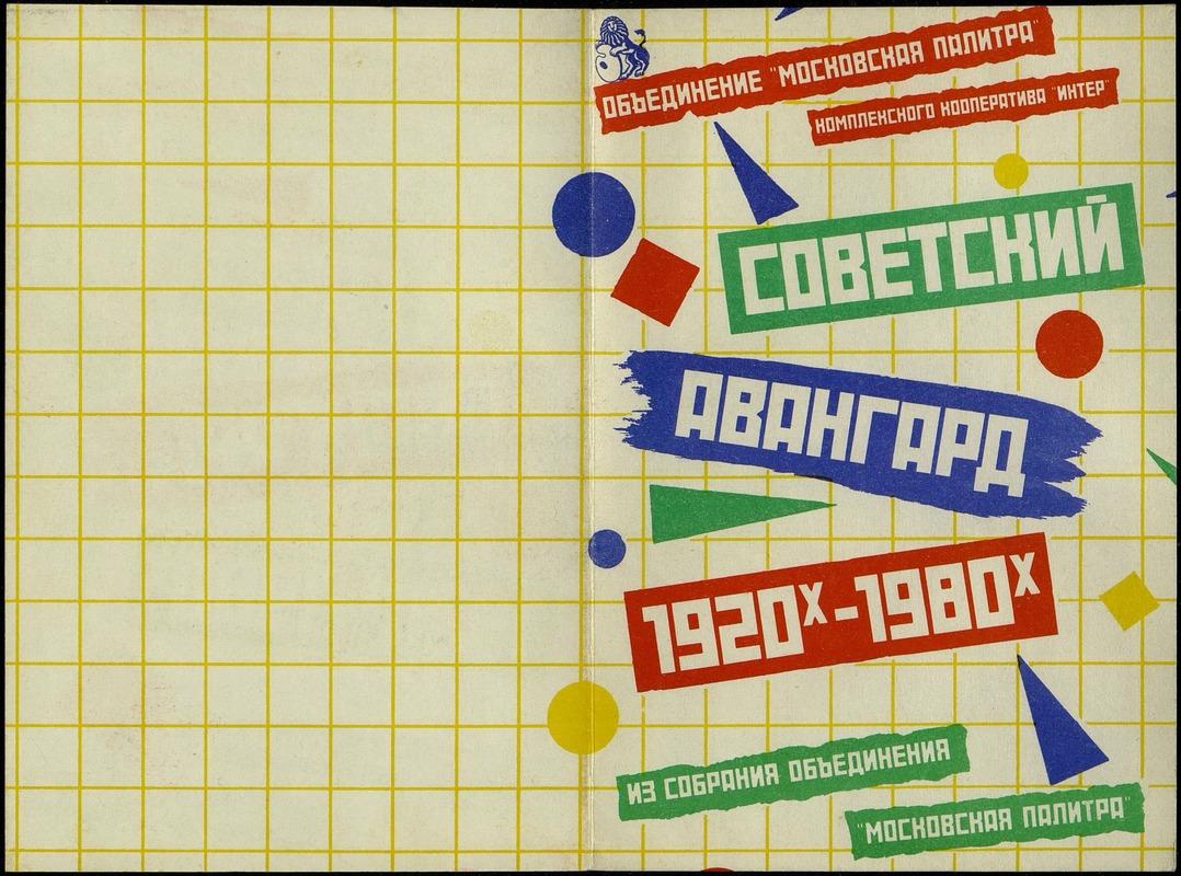 Советский авангард 1920x-1980x