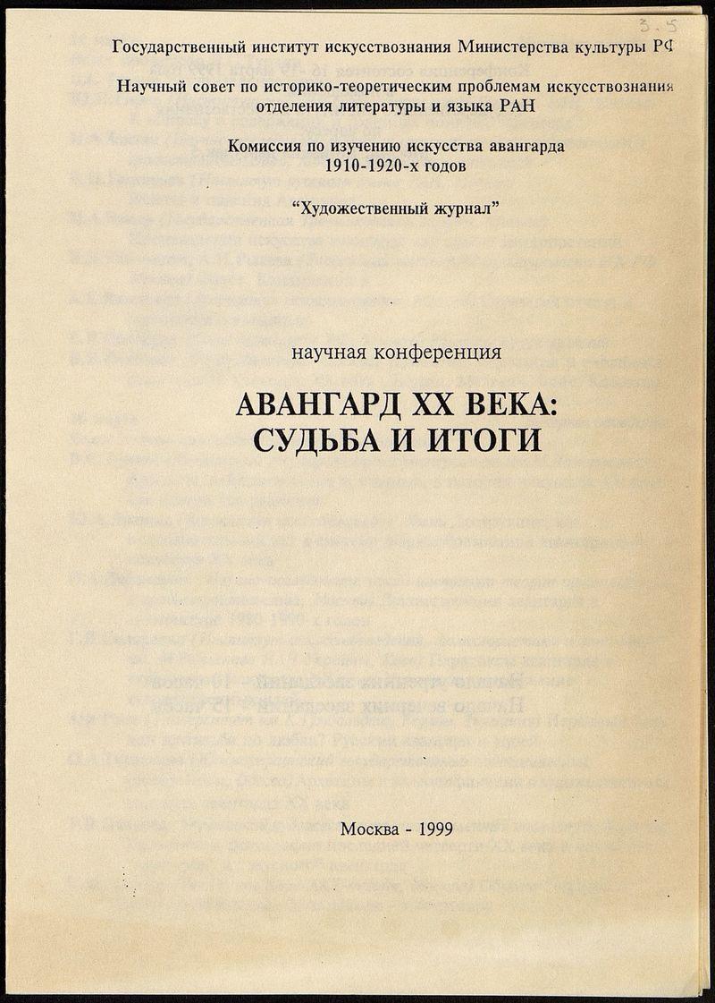 Научная конференция «Авангард ХХ века: судьба и итоги»