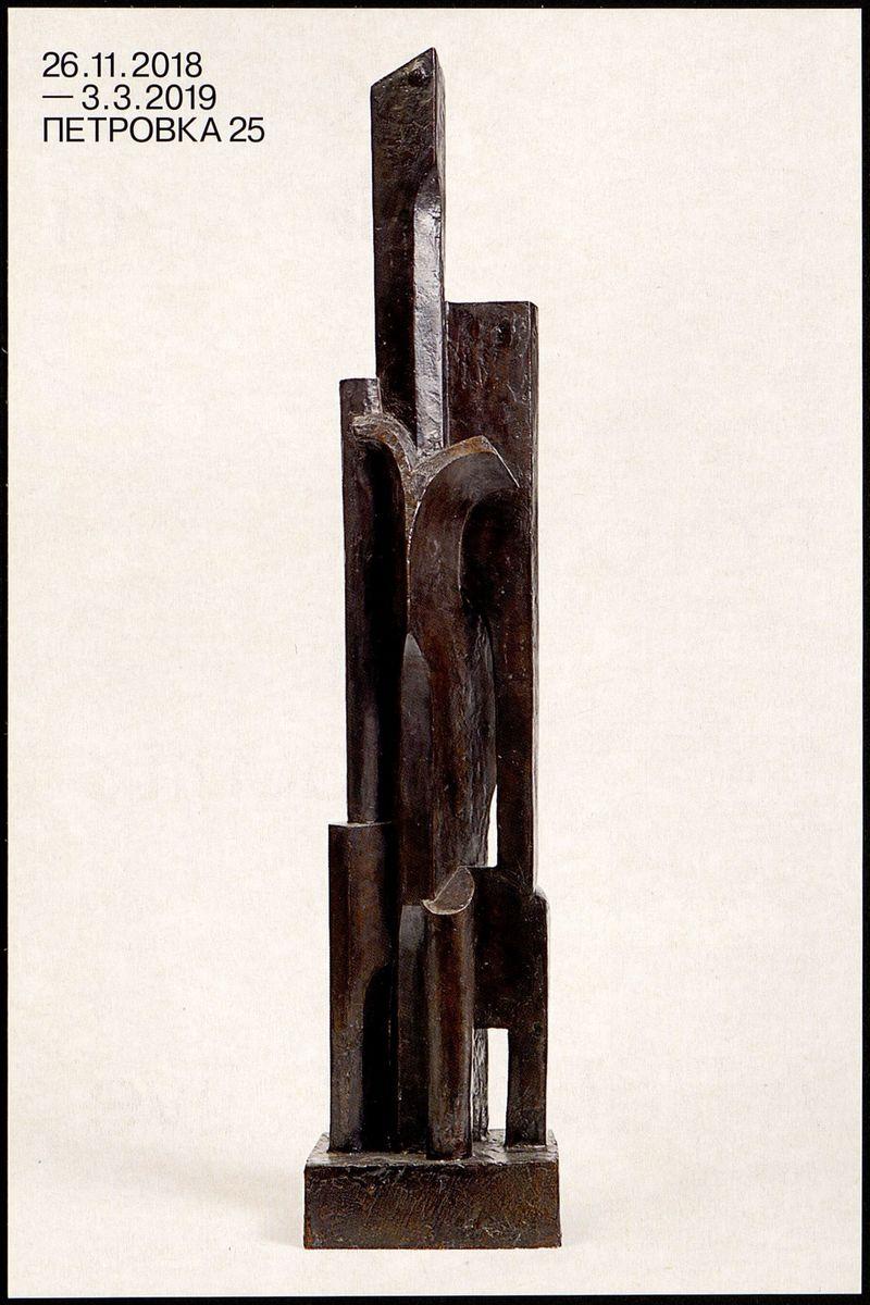 Жак Липшиц (1891-1973). Ретроспектива