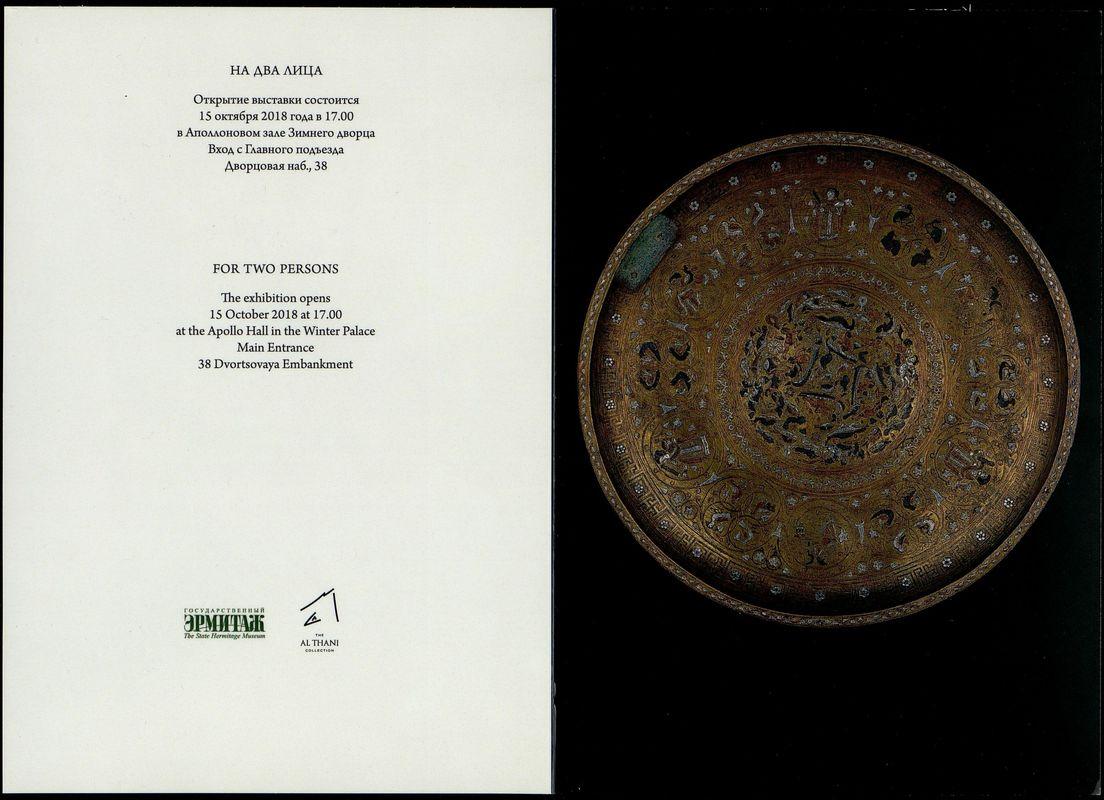 У истоков мусульманского искусства: Блюдо из коллекции Аль-Тани