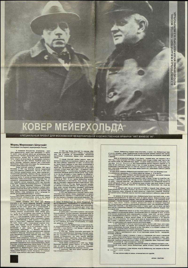 Ковер Мейерхольда