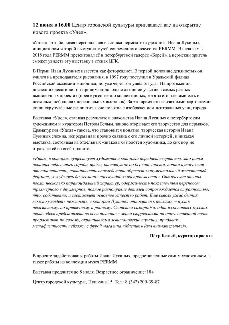 Ivan Lukinykh. Destiny