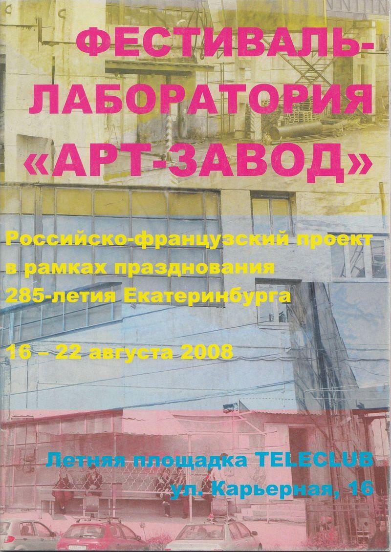 Фестиваль-лаборатория «Арт-завод»