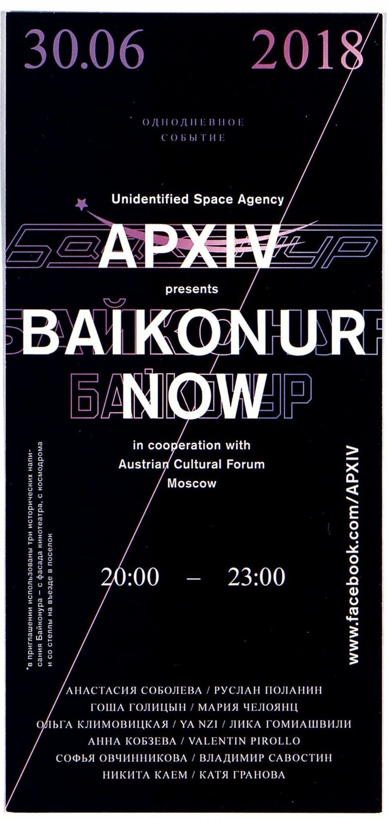 АPXIV. BAIKONUR NOW