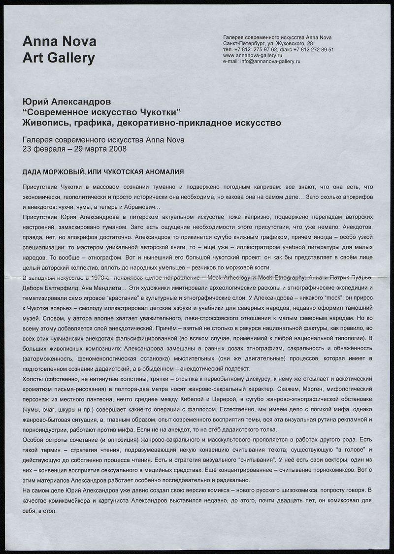 Юрий Александров. Современное искусство Чукотки
