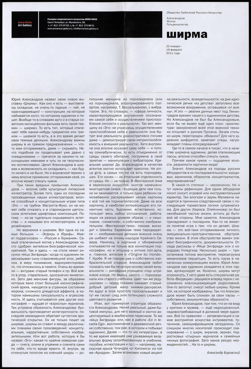 Общество любителей русского искусства. Александров. Молох. Гольденшлюгер. Ширма