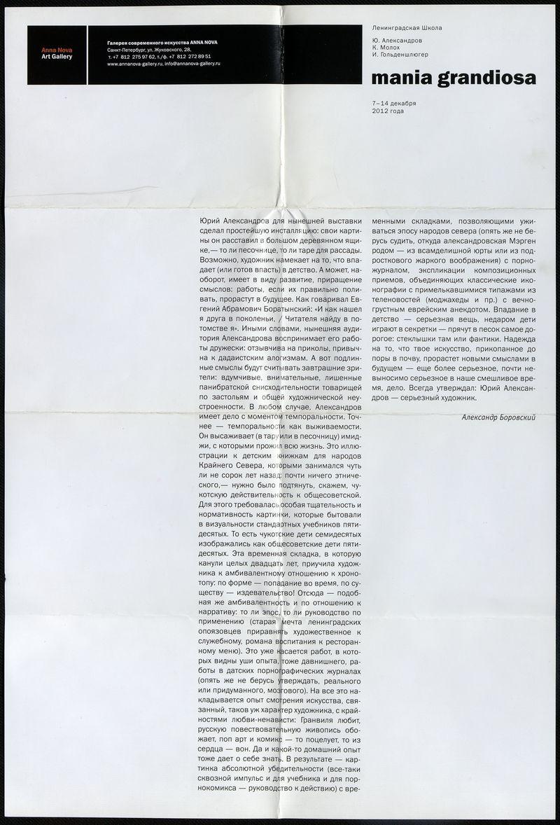 Ленинградская школа. Алексанров, Молох, Гольденшлюгер. Mania grandiosa