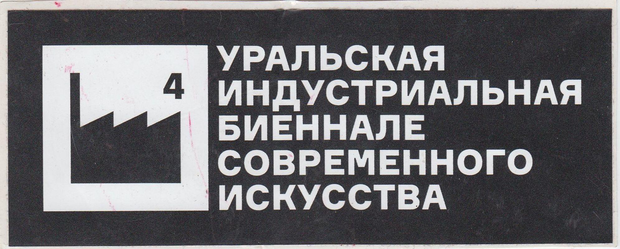 4-я Уральская индустриальная биеннале современного искусства