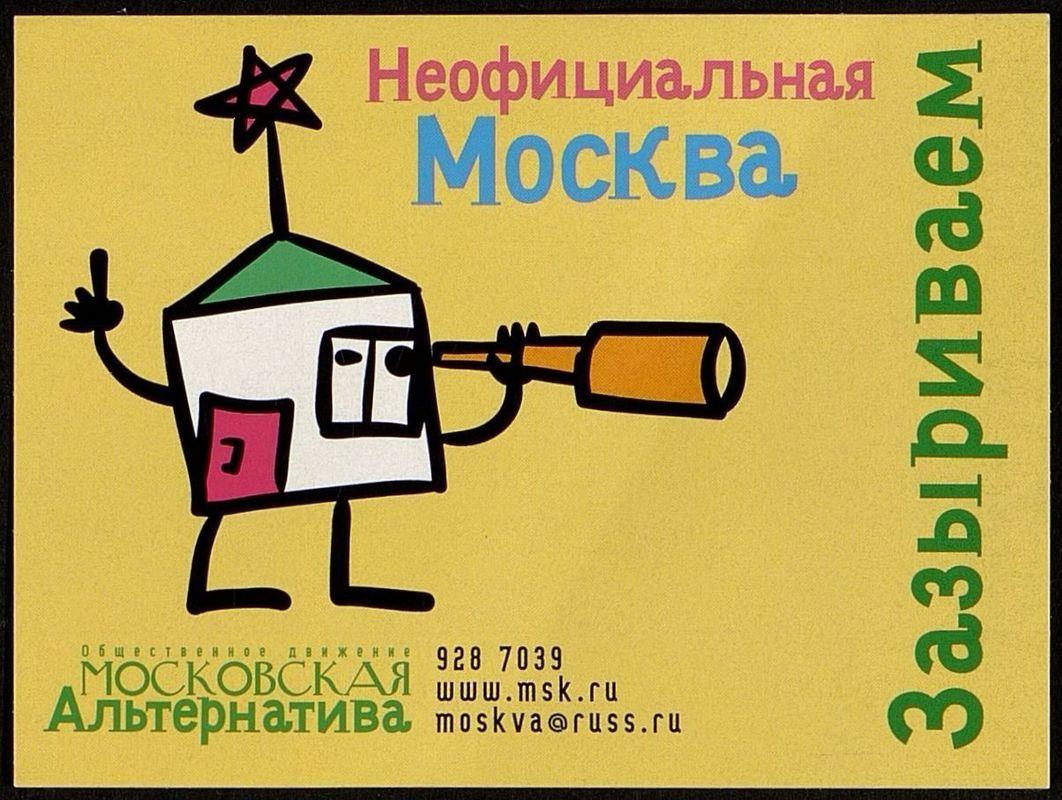 Стикеры фестиваля «Неофициальная Москва»