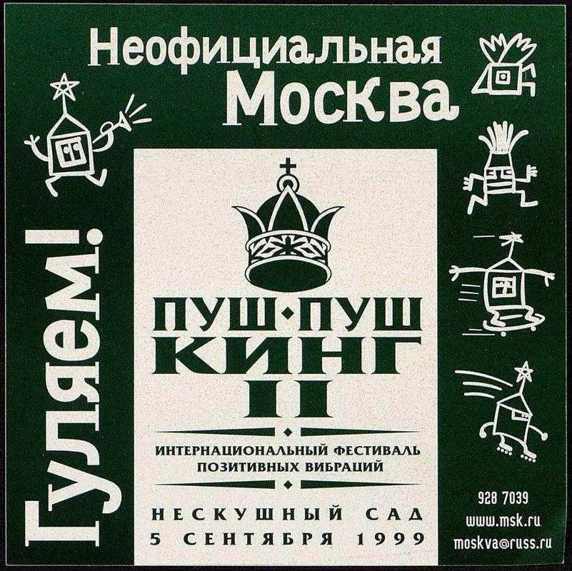 Стикер фестиваля «Пуш-Пуш Кинг» в рамках фестиваля «Неофициальная Москва»