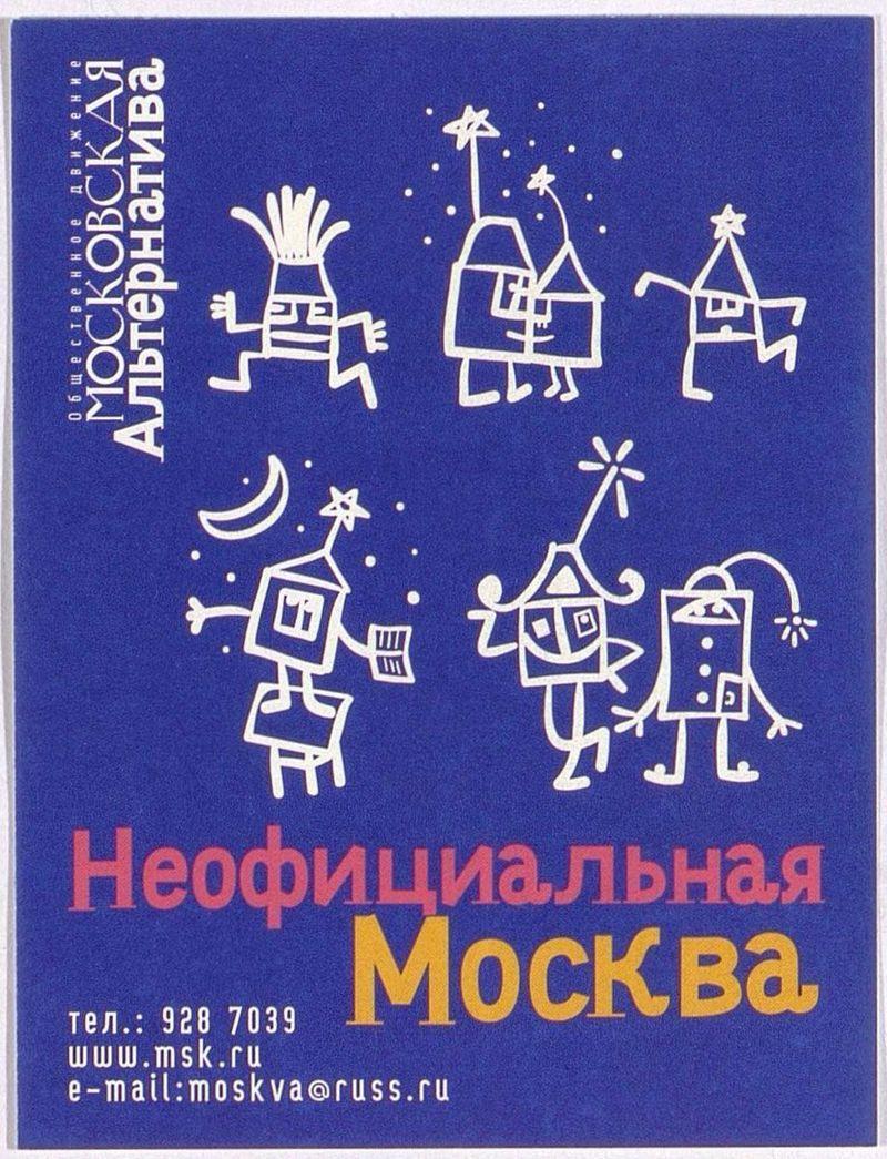 Художественная программа фестиваля «Неофициальная Москва»