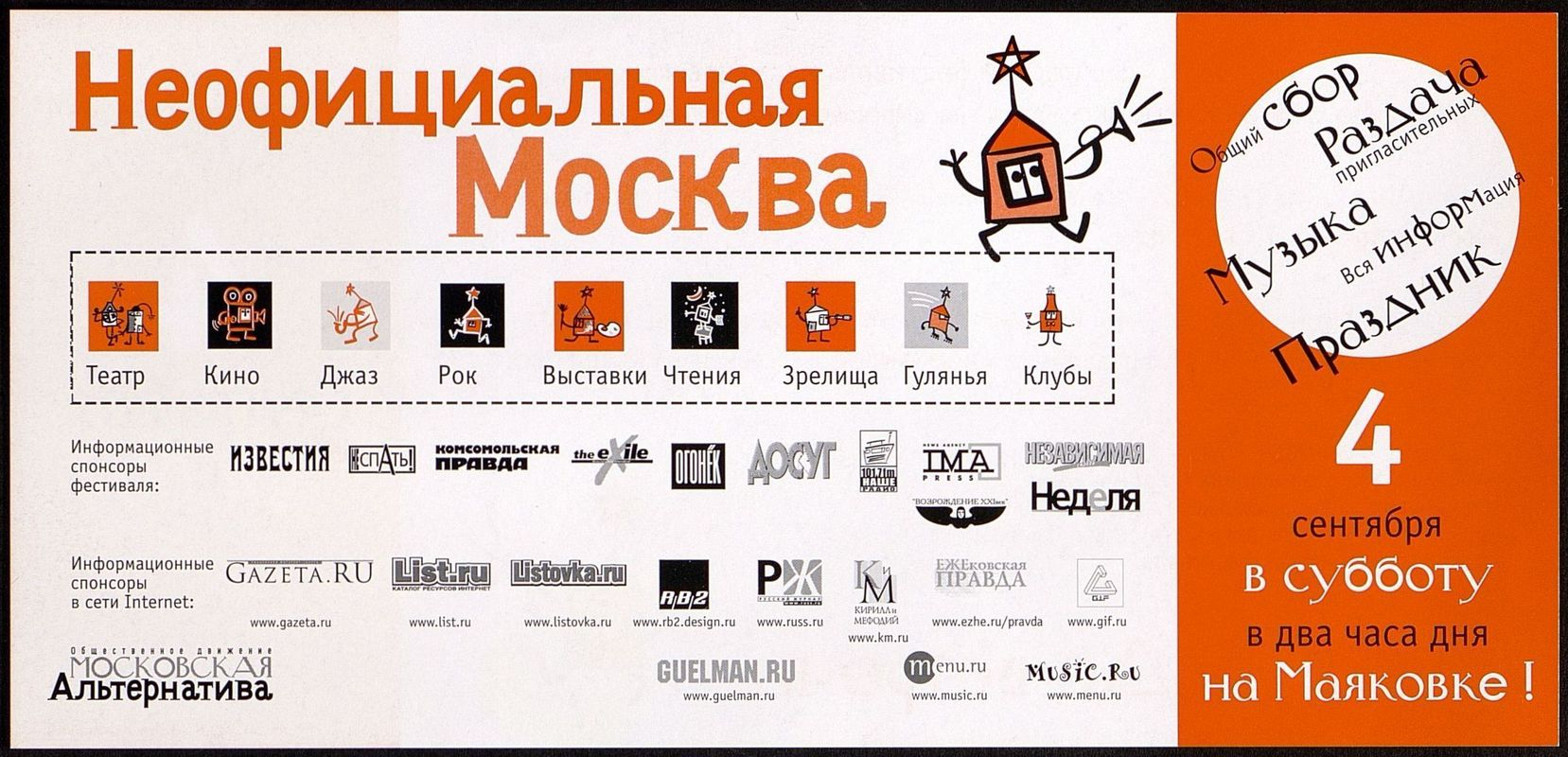 Неофициальная Москва