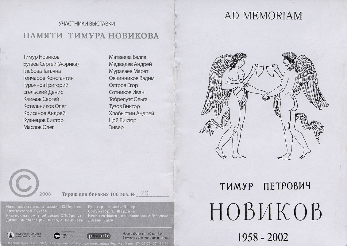 Тимур Петрович Новиков. 1958–2002. Ad Memoriam
