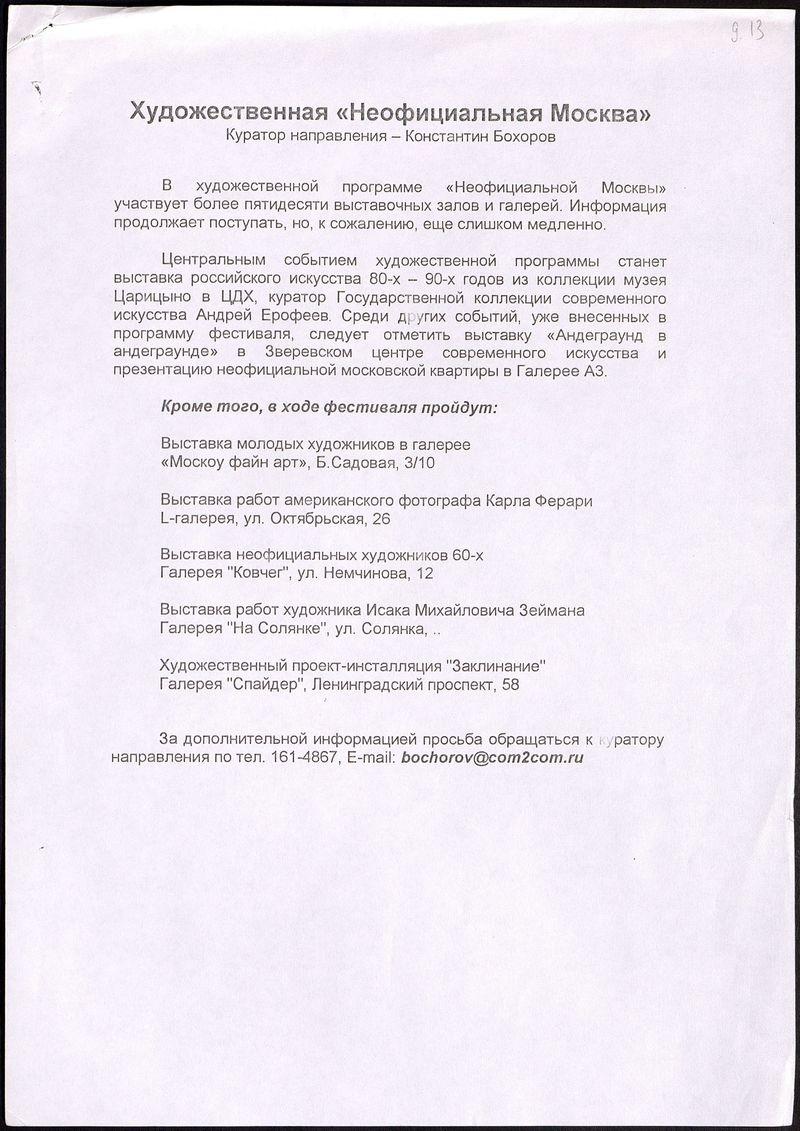 Пресс-релиз художественной программы фестиваля «Неофициальная Москва»