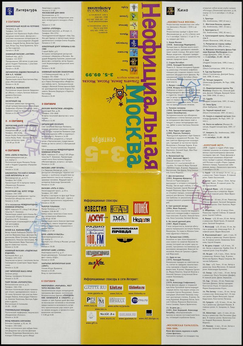 Буклет-программа фестиваля «Неофициальная Москва»