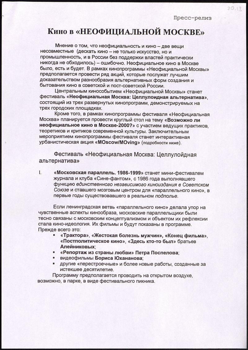 Кино в «Неофициальной Москве»