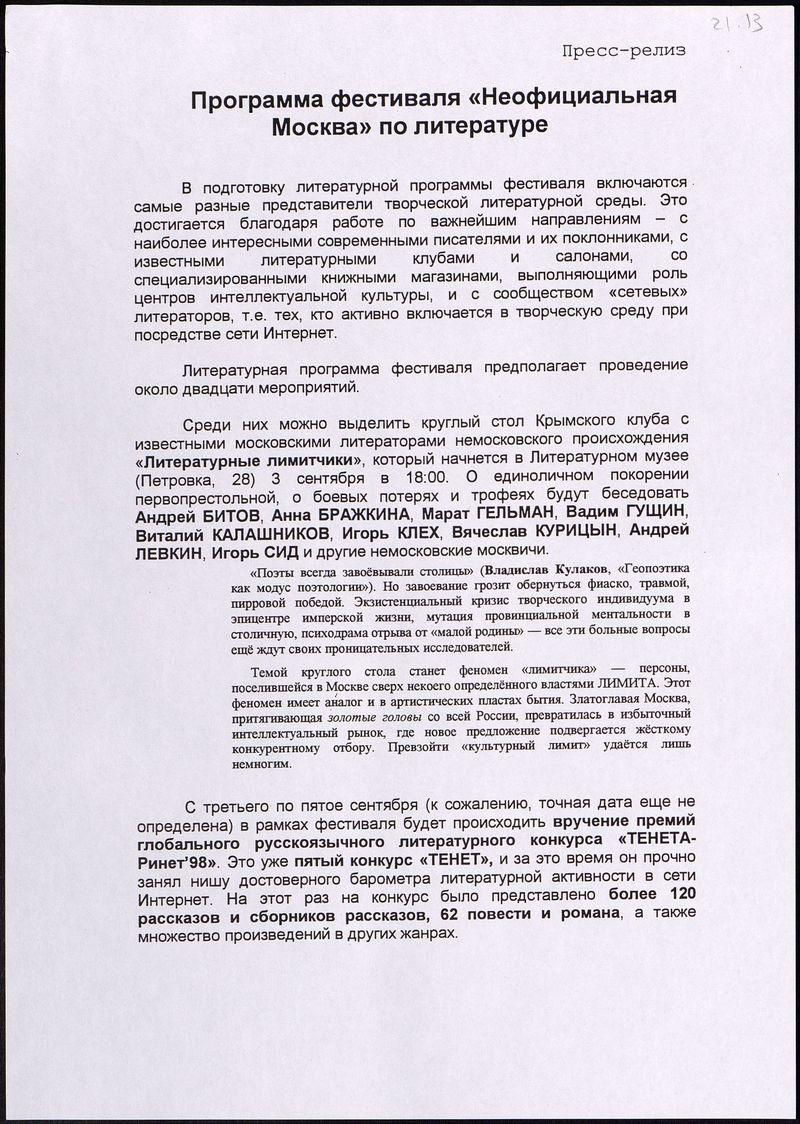 Программа фестиваля «Неофициальная Москва» по литературе