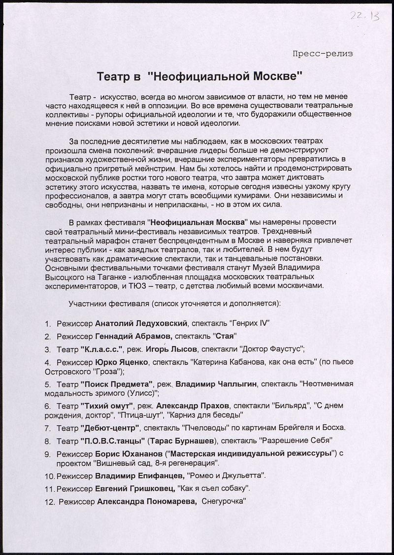 Театр в «Неофициальной Москве»