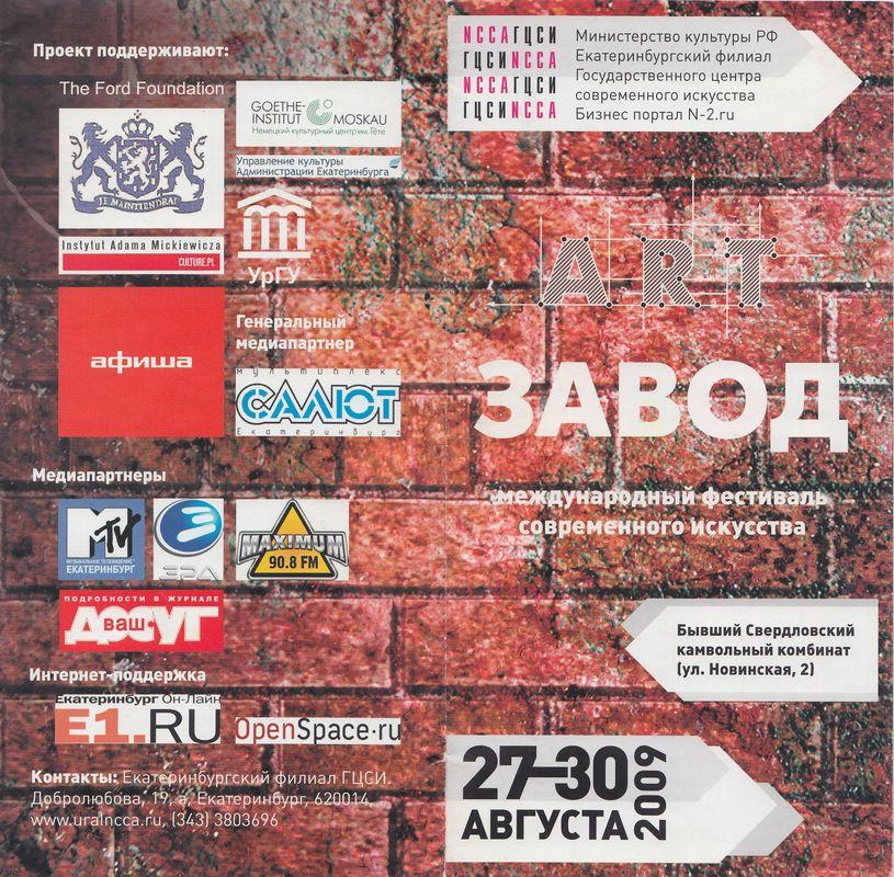 Международный фестиваль современного искусства «ARTЗАВОД 2009»
