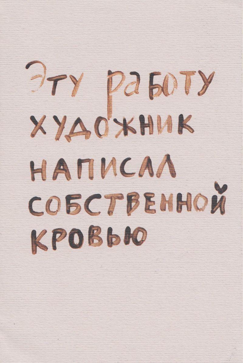 Дневник художника