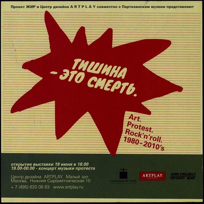 Тишина— это смерть. Art. Protest. Rock'n'roll. 1980–2010's