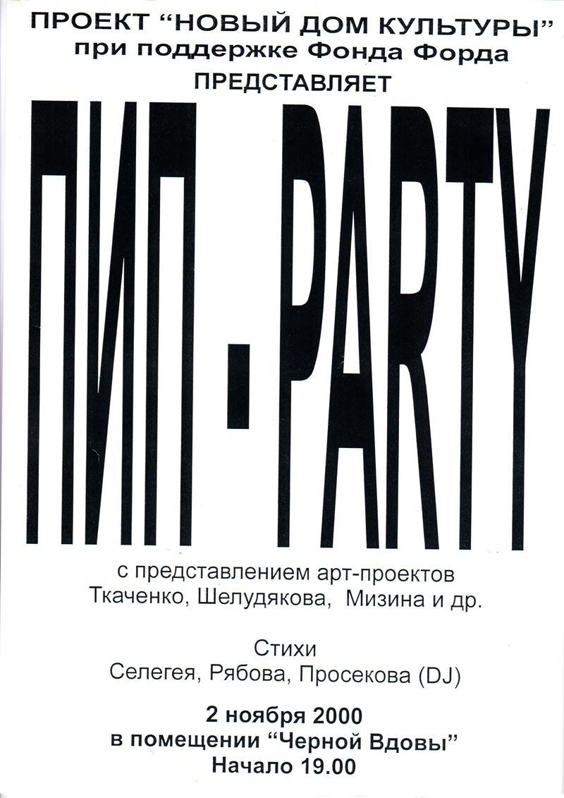 Пип-party