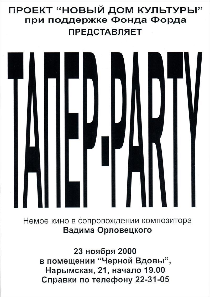 Тапер-party