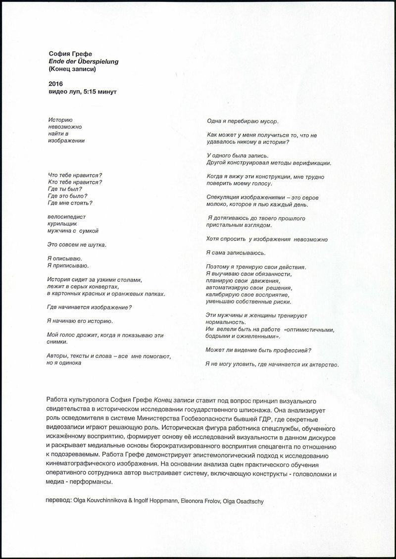 София Грефе. Конец записи