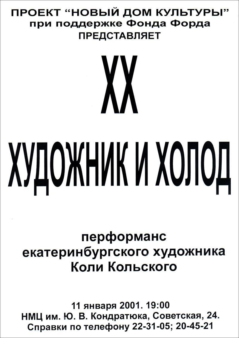 Николай Кольский. Художник и холод