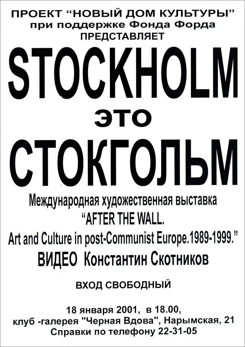 Stockholm это Стокгольм