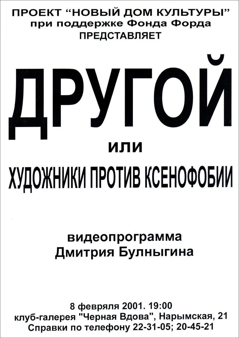 Другой, или Художники против ксенофобии
