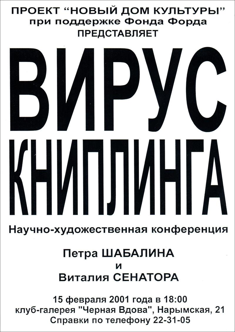 Вирус Книплинга
