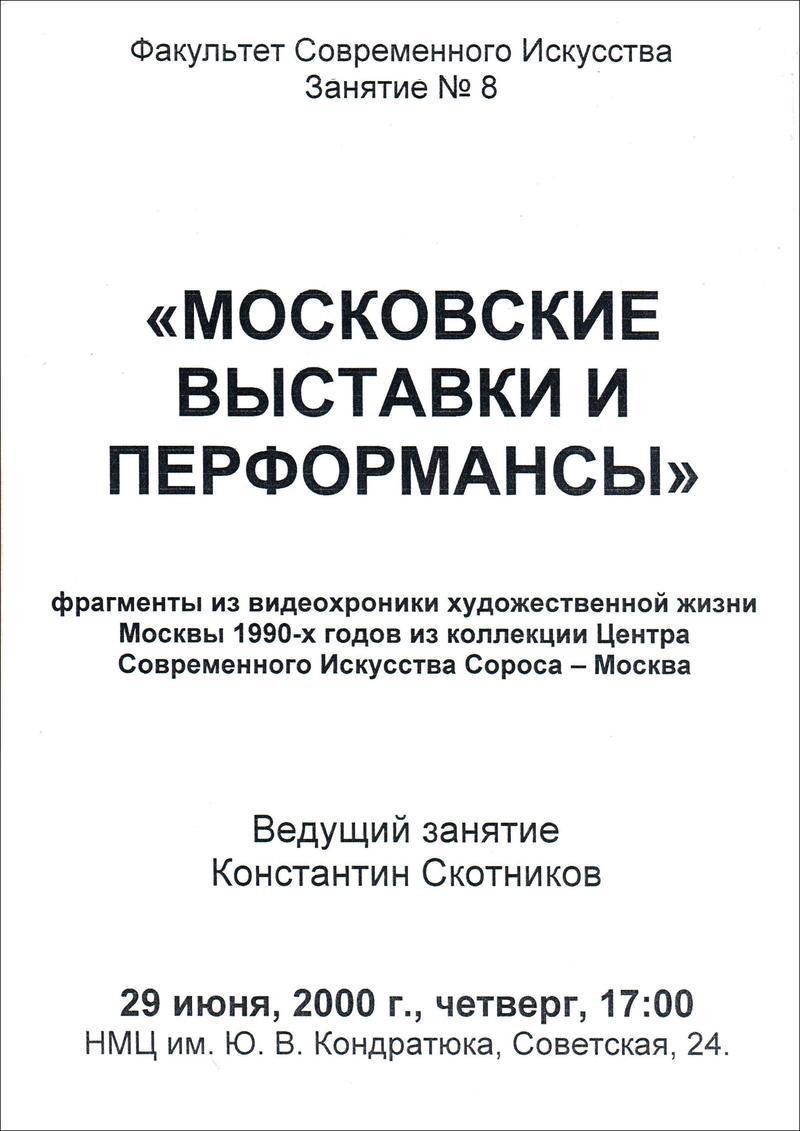 Московские выставки и перформансы
