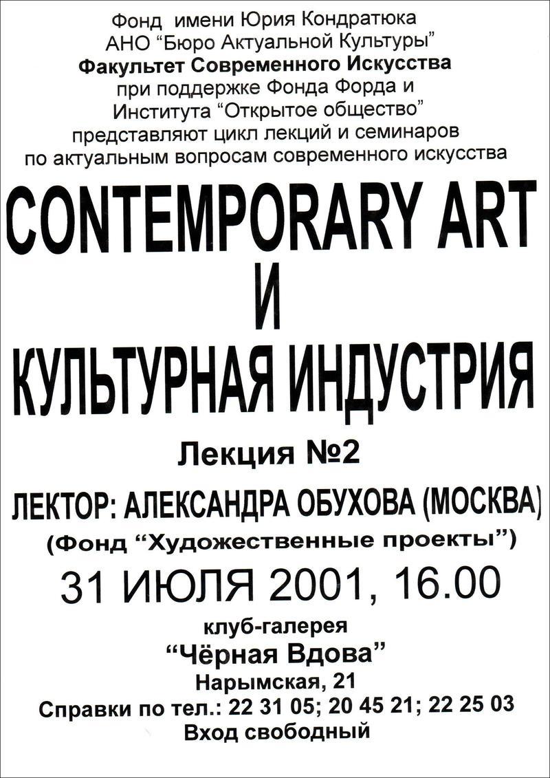 Contemporary art и культурная индустрия