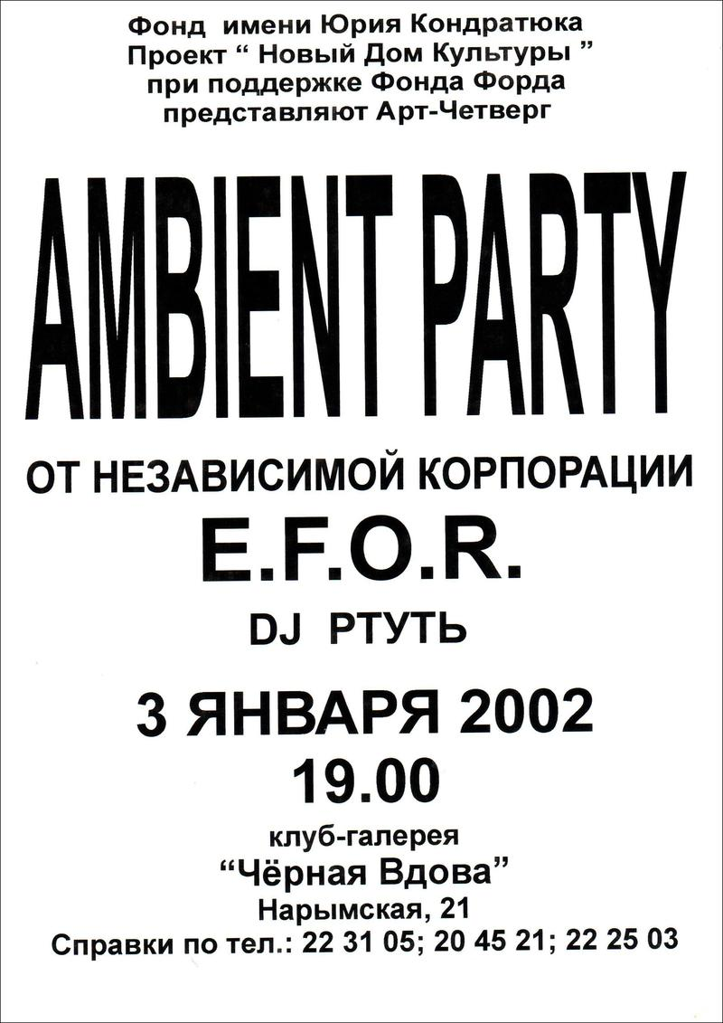 Ambient party