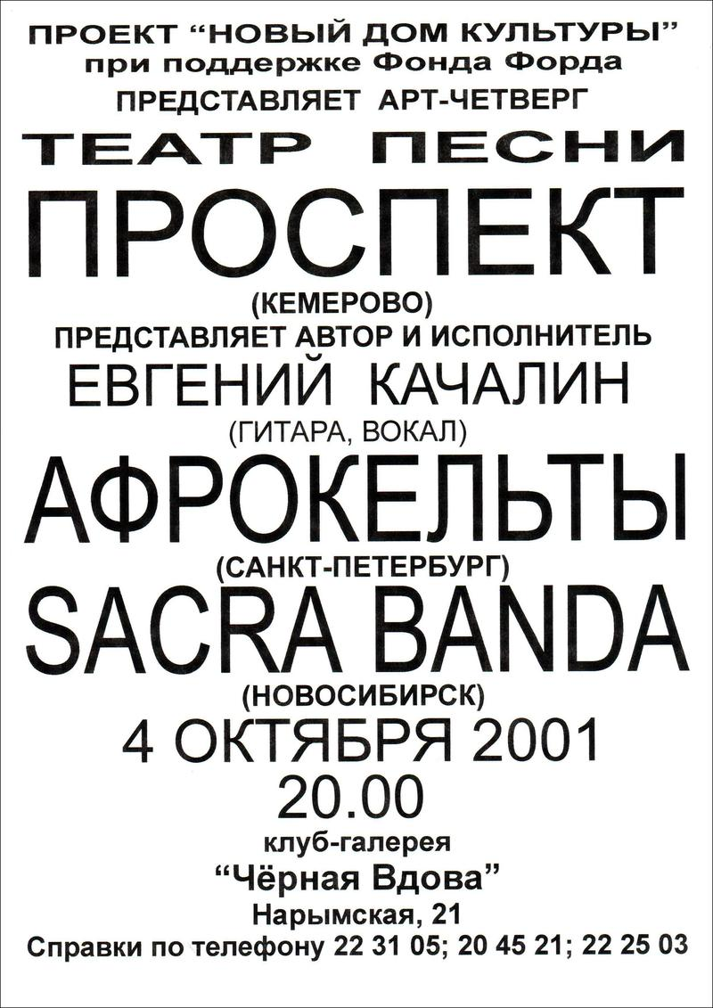 Театр песни «Проспект»