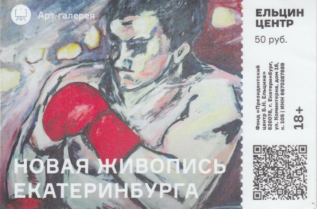 Новая живопись Екатеринбурга