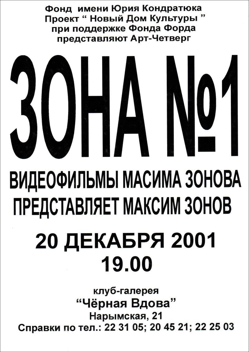 Максим Зонов. Зона №1