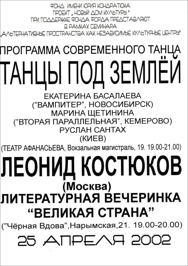 Танцы под землёй. Леонид Костюков. Литературная вечеринка «Великая страна»