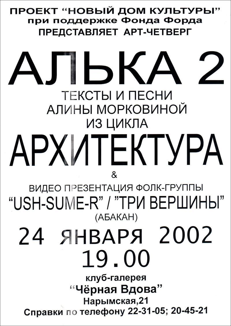 Алька 2