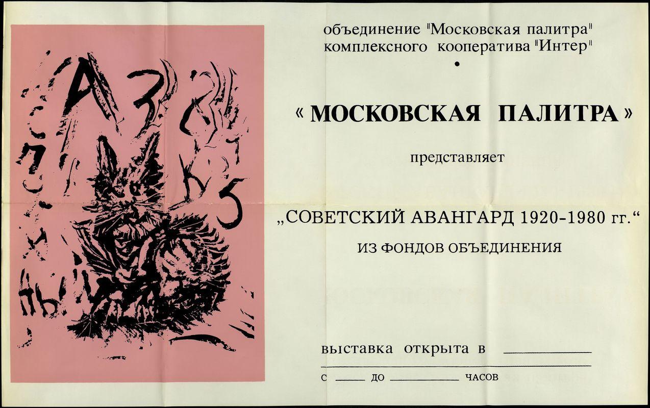 Афиша выставки «Советский авангард 1920-х— 1980-х»