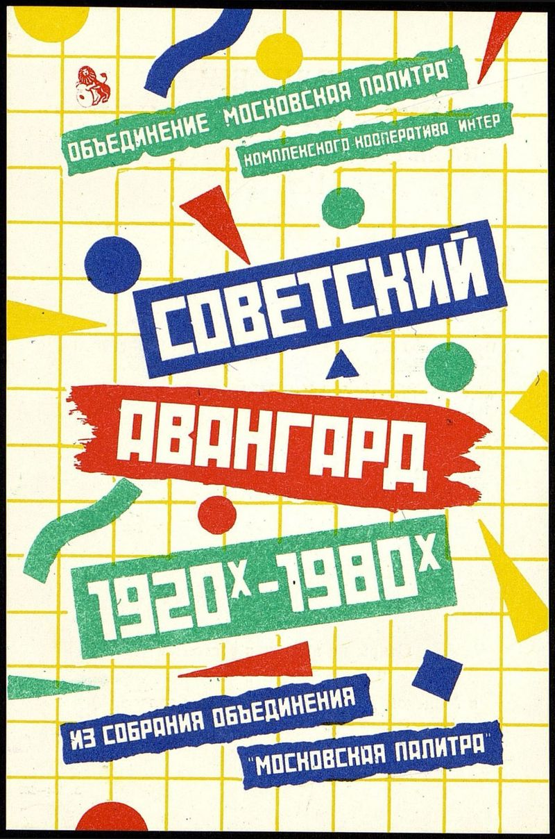 Советский авангард 1920-х— 1980-х